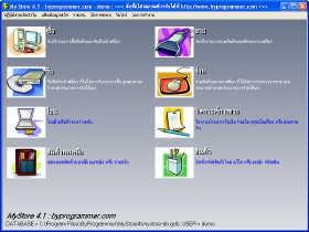 โปรแกรม บริหารงาน ซื้อ/ ขาย/ รับ/ จ่าย/ สินค้า MyStore