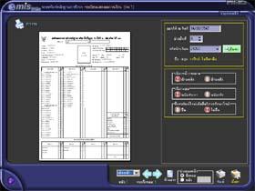 โปรแกรม ออกแบบพิมพ์หลักฐานการศึกษา (eMIS CPS)
