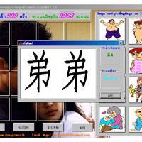 เรียนภาษาจีน ชุด คำนามเกี่ยวกับครอบครัว