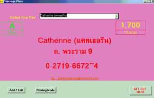 Bangkok Bath Search (โปรแกรมค้นหา ที่อาบน้ำ ทั่วกรุง)