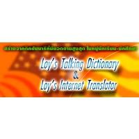 Loy Dictionary (ดิกท์บนคอมพิวเตอร์โดยอาจารย์ลอย)