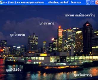 เกมส์ 8 คน 8 คม ตอน ตะลุยเกาะฮ่องกง (Hong Kong Adventure)