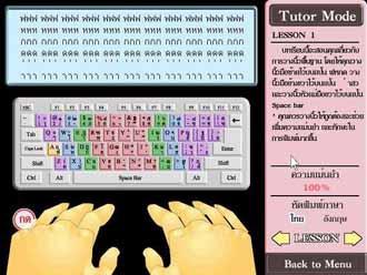 เกมส์ฝึกพิมพ์ดีด Typing Fantasy