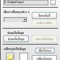 Lock Folder Now Express (ระบบป้องกันแฟ้มข้อมูล .... ชนิดที่ว่าเฮกเกอร์ยังอาย)