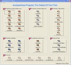 AnalyzeDose (โปรแกรม ช่วยรักษาโรคของ ปลาสวยงาม)