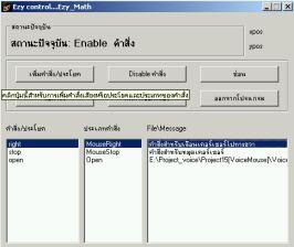 EzyControl (โปรแกรมควบคุมเมาส์ - Mouse เคอร์เซอร์ - Cursor ด้วยเสียง ของคุณ)