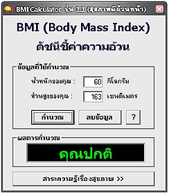 BMI Calculator (โปรแกรม BMI Calculator ดัชนีชี้ค่าความอ้วน ฟรี) :