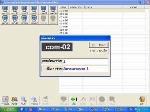 โปรแกรม ระบบคิดเงิน ร้านอินเตอร์เน็ต (Internet Cafe Payment)