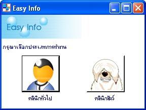 Easy Info (โปรแกรม คลินิกทั่วไป และ คลินิกสัตว์เลี้ยง ขนาดเล็ก)