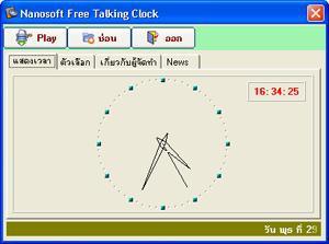 โปรแกรมนาฬิกา Nanosoft Free Clock