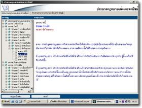 Thai Law Code (โปรแกรม รวมประมวลกฏหมายไทย ฟรี) :