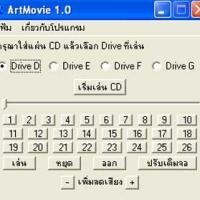 ArtMovie (โปรแกรมดูหนัง จาก CD หรือไฟล์หนัง ขนาดเล็ก)