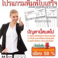 Business Package Receipt (โปรแกรม พิมพ์ ใบเสร็จรับเงิน - Receipt แบบสำเร็จรูป)