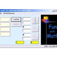 เกมส์ สนุกกับคณิตศาสตร์ (Fun with Math)