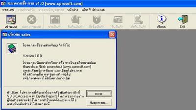 โปรแกรม ซื้อ/ขาย สินค้า ทั่วไป (CProSell)