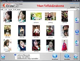 Dongvan iOrder (โปรแกรมรับงาน สำหรับ ดิจิตอลแล็บ)