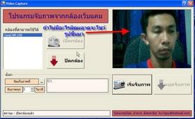 โปรแกรม จับภาพจากเว็บแคม (WebcamCapture)