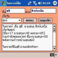 โปรแกรม วิเคราะห์ชื่อนามสกุล (AnalyseName) สำหรับ Pocket PC