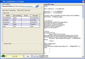 โปรแกรม สร้าง Code PHP ( PHP Generation)