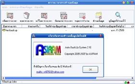 Auto Backup System (สำรอง ข้อมูล อัตโนมัติ บนคอมฯ คุณ)