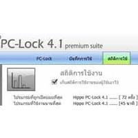 Hippo PC-Lock (โปรแกรม ล็อกการใช้คอมฯ)