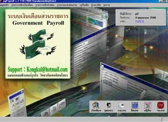 Government Payroll (โปรแกรมเงินเดือนราชการ ลูกจ้างประจำ ชั่วคราว)