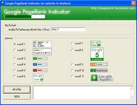 Google PageRank Indicator