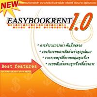 โปรแกรม ร้านเช่าหนังสือ และ วีซีดี EasyBookRent