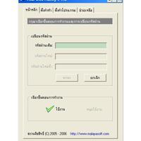 Thai Web Nanny (โปรแกรม บล๊อคเว็บโป๊ ทั้งไทย และ เทศ)