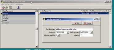 โปรแกรม จัดเก็บเอกสาร (Electronic Filing Cabinet 2006)