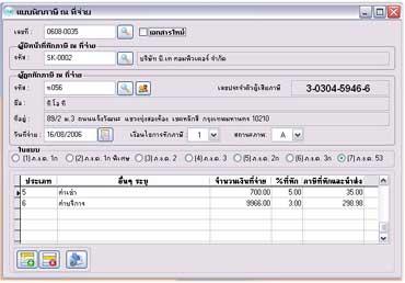 EasyTax System (โปรแกรม EasyTax หักภาษี ณ ที่จ่าย) :