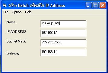 โปรแกรม สร้าง Batch File แก้ไข IP Address (MakeIP)