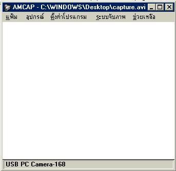 โปรแกรมจับภาพจากกล้อง Webcam (Amcap)