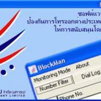 โปรแกรม ป้องกันการเรียกออก โทรศัพท์ระหว่างประเทศ จากการใช้งาน เครือข่ายอินเตอร์เน็ต (International Call Blocking Software during Internet Session - Block Man)