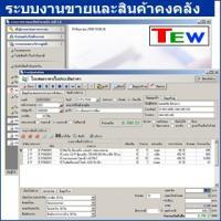 โปรแกรม ระบบงาน ขายและสินค้าคงคลัง (Local Stock)
