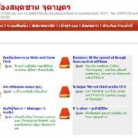 โปรแกรมห้อง สมุดออนไลน์  (Thai Library)