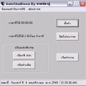 Autoshutdown 2006 by Mr.Plabuu