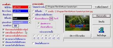 Bomusic Karaoke (โปรแกรม คาราโอเกะ โดยคนไทย แจกฟรีทุกเวอร์ชั่น)