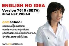 โปรแกรม ฝึกภาษาอังกฤษไม่ต้องท่องไม่ต้องจำ รุ่น O&A NET Vocab