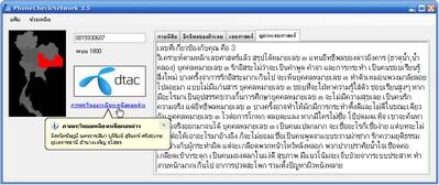 PhoneNetworkCheck (โปรแกรม PhoneNetworkCheck เช็คเครือข่ายมือถือ ทำนายนิสัย ดูดวง) :
