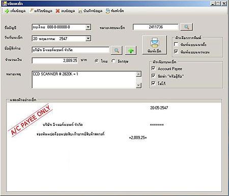 โปรแกรมพิมพ์เช็ค Cheque Printing