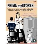 Prima mySTORES Professional (โปรแกรม บริหาร สต๊อคสินค้า) :