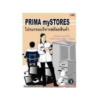 Prima mySTORES Professional (โปรแกรม บริหาร สต๊อคสินค้า)