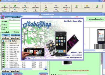 Mobishop (โปรแกรม สำหรับร้านมือถือ)