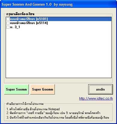 Super Soomm (โปรแกรมสุ่มและจับกลุ่มนักเรียนฟรี) :