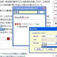 JTDIC Web Lookup (ค้นหาคำศัพท์ง่าย ๆ ด้วยการคลิกเมาส์)