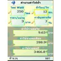 โปรแกรม คำนวนค่าไฟฟ้า (Electricity Cost Calculator)