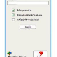 Java Live! Messenger (โปรแกรม พูดคุย (Chat) ภายในบริษัทหรือโรงงาน)