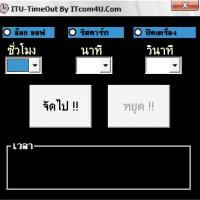 ITU-Time Down (โปรแกรม เอาไว้ตั้งเวลา ปิด ล็อกออฟ รีสตาร์ท)