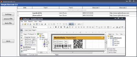 โปรแกรมสร้างบาร์โค้ด Simple Barcode Print